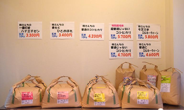 林農産お米
